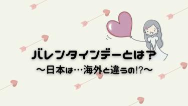 バレンタインデーとは? ~日本は…海外と違うの⁉︎~