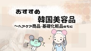 私のオススメ韓国美容品 ~ヘアケア商品・基礎化粧品etc~
